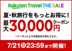 楽天トラベルThe SALE!2019/7/21 23:59まで開催!