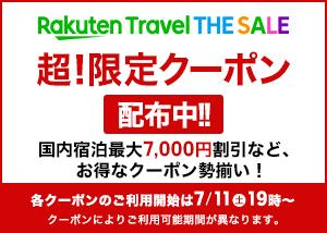 楽天トラベルTHE SALE!7/11 19:00スタート!